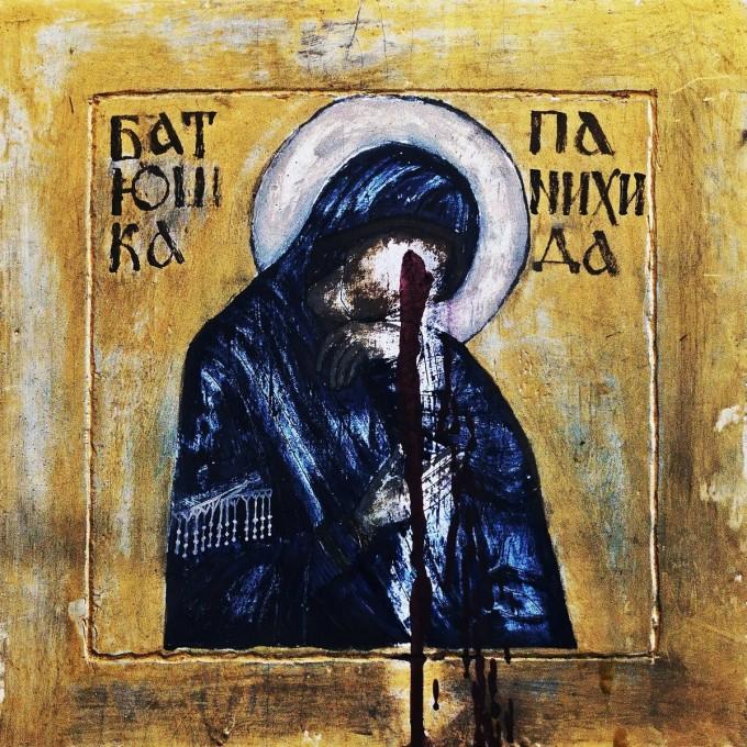 Batushka - Панихида
